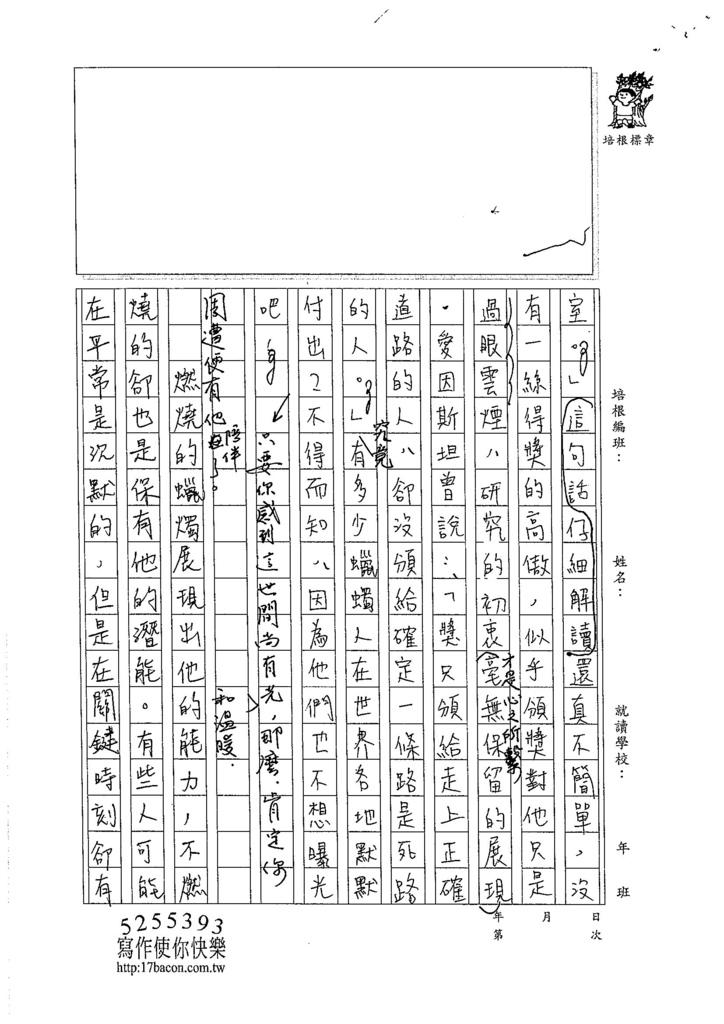 105WE409黃御鵬 (2)