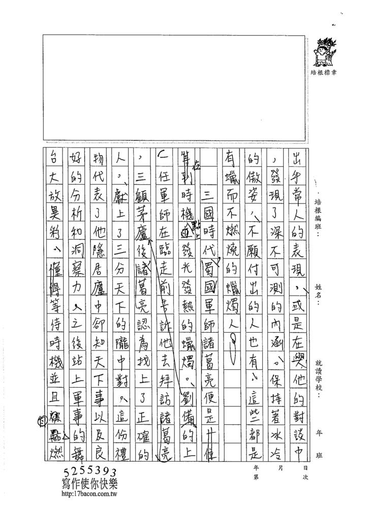 105WE409黃御鵬 (3)