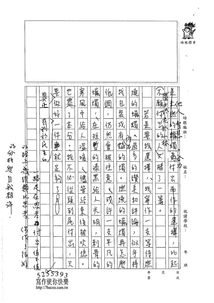 105WE409黃御鵬 (4)