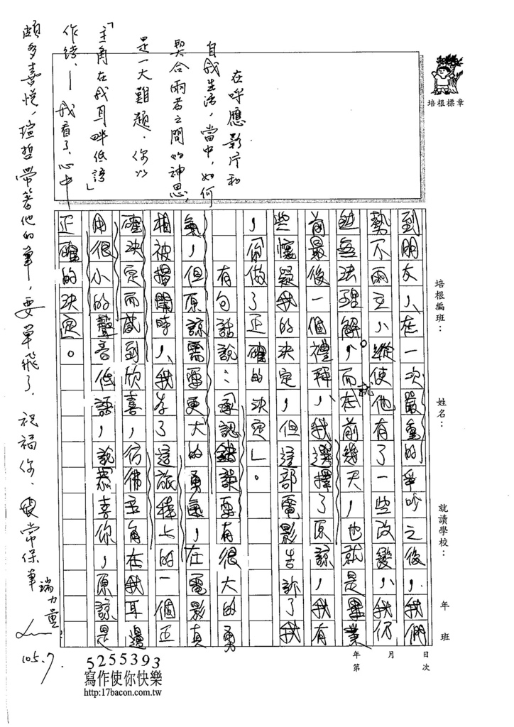 105WE410李瑄哲 (3)