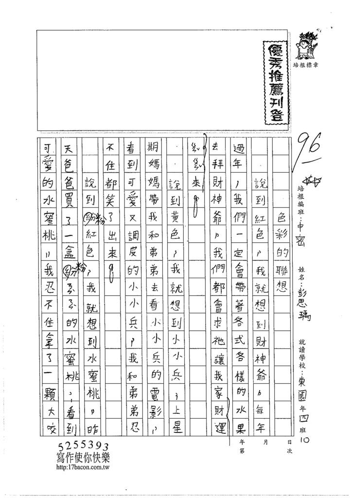 105暑TMW201 彭思瑀 (1)