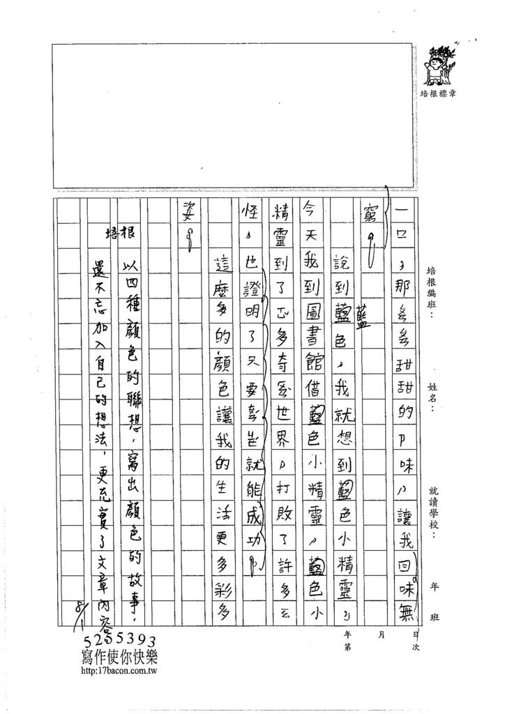 105暑TMW201 彭思瑀 (2)