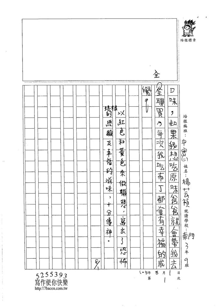 105暑TMW201 楊芸禎 (2)