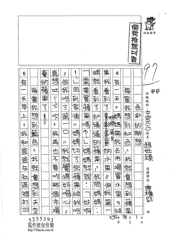 105暑TMW201 趙妘臻 (1)