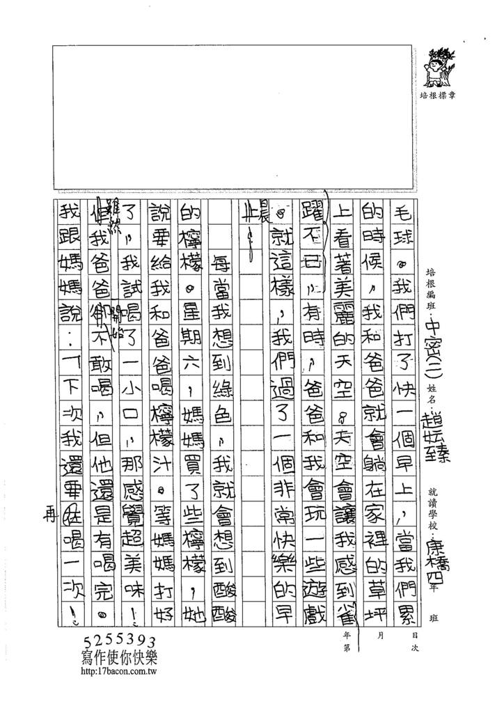 105暑TMW201 趙妘臻 (2)