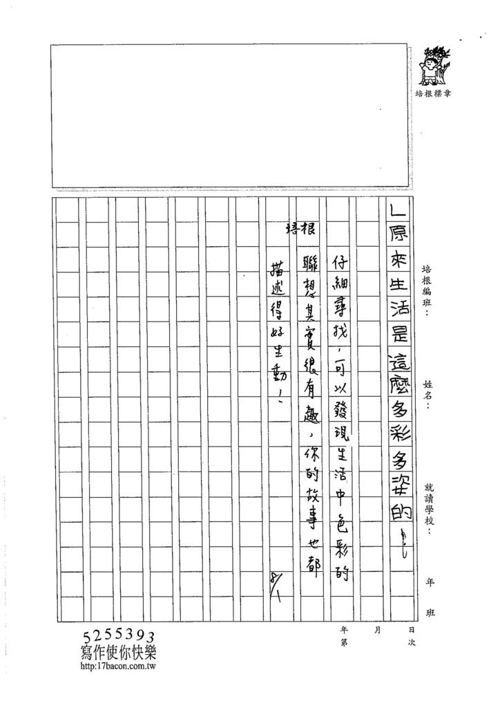 105暑TMW201 趙妘臻 (3)