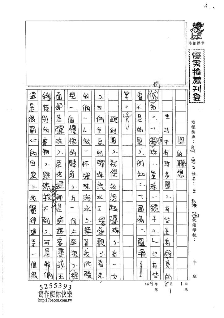 105暑 TSW201 王韻涵 (1)