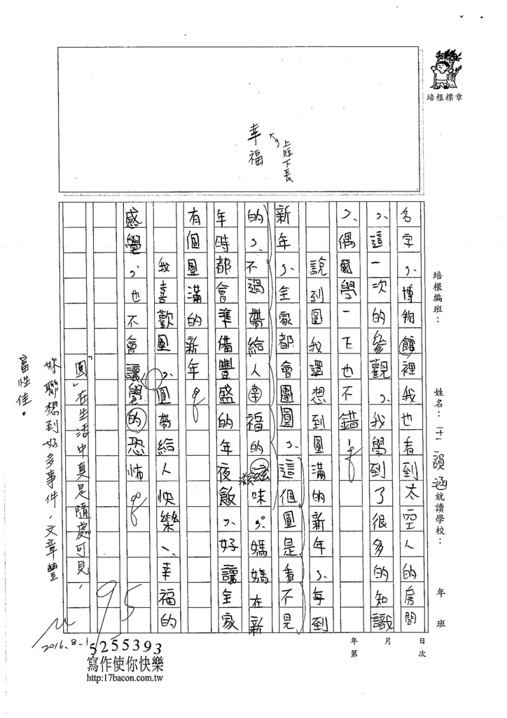 105暑 TSW201 王韻涵 (3)