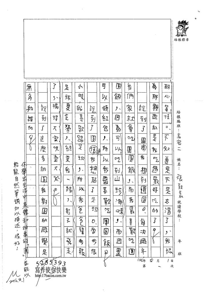 105暑TSW201 張致嘉 (2)