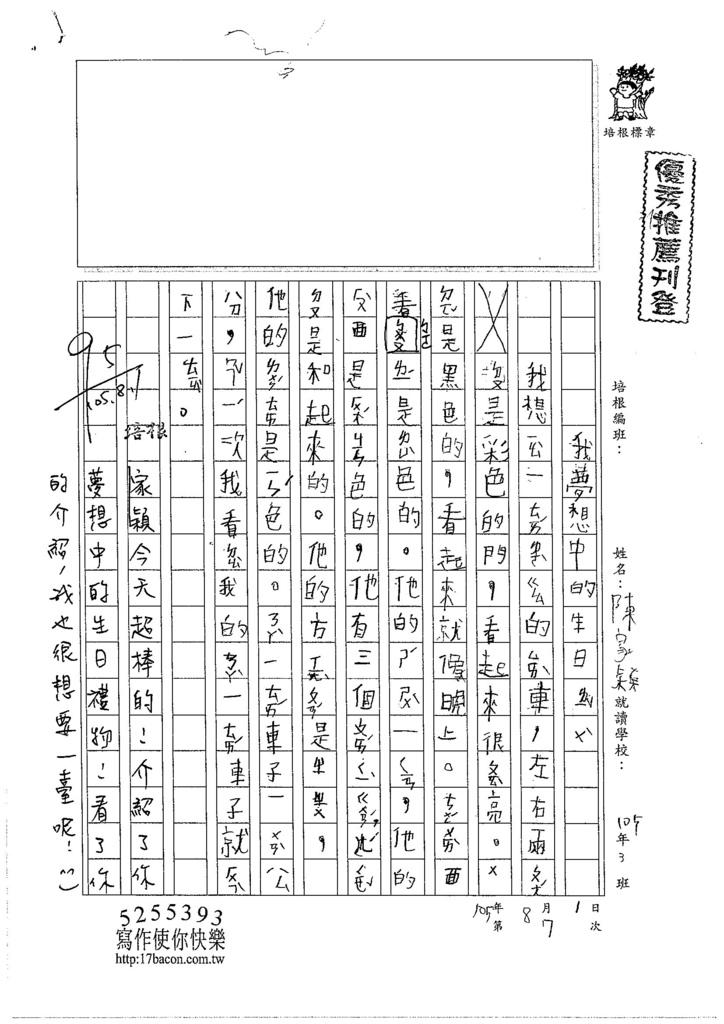 105暑RW107 陳家穎