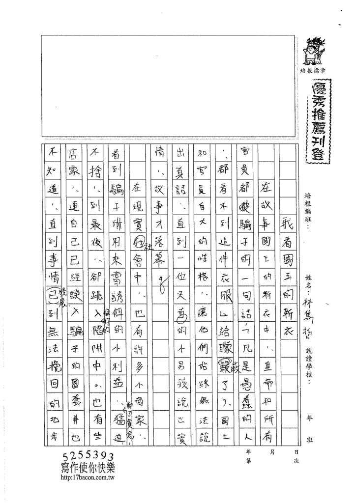 105暑SJ109 林雋哲 (1)
