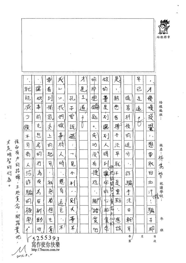 105暑SJ109 林雋哲 (2)