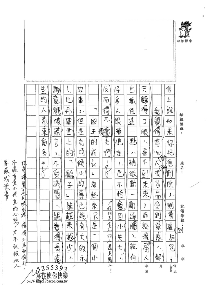 105暑SJ109 陳如音 (2)