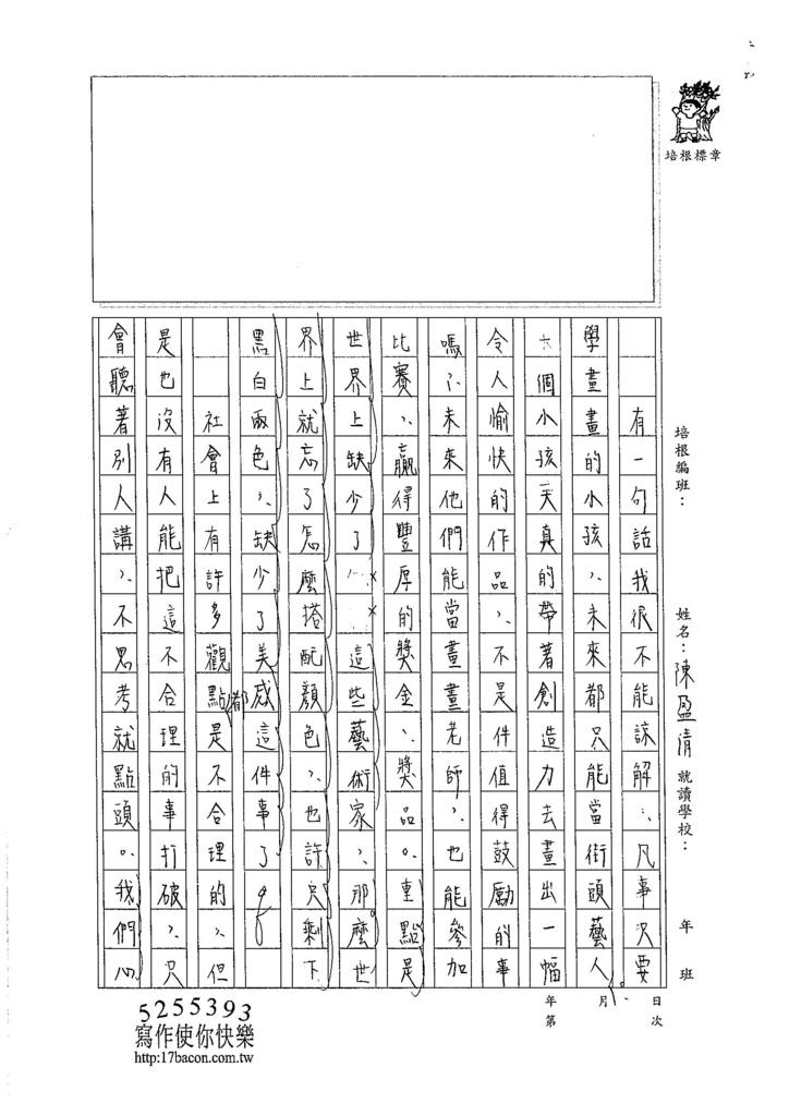 105暑SJ109 陳盈倩 (2)