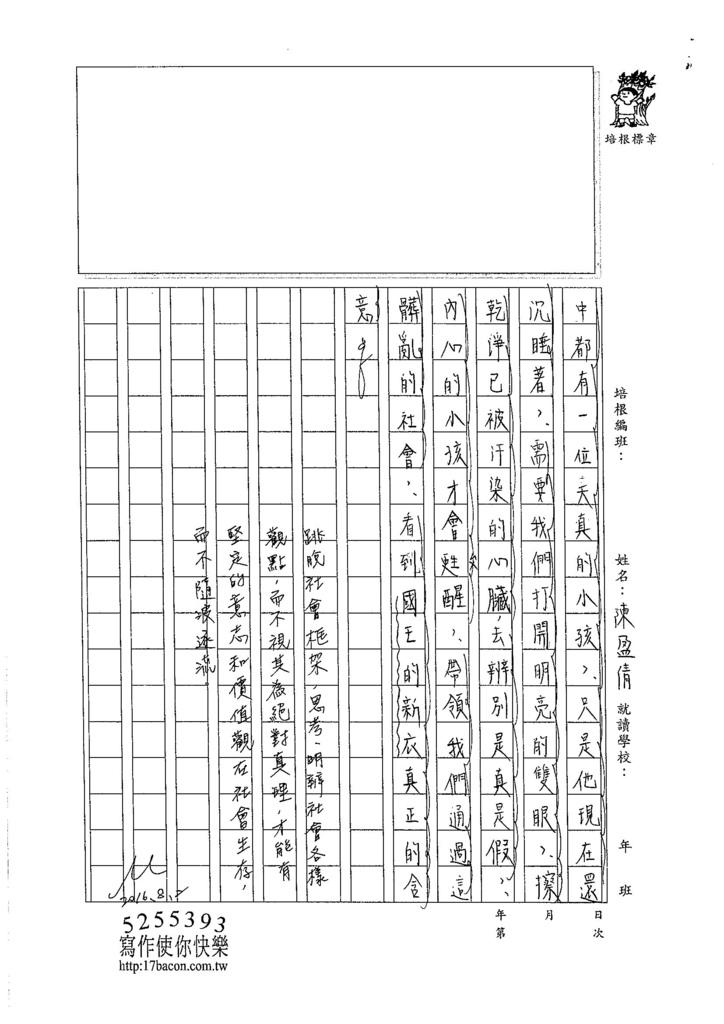 105暑SJ109 陳盈倩 (3)