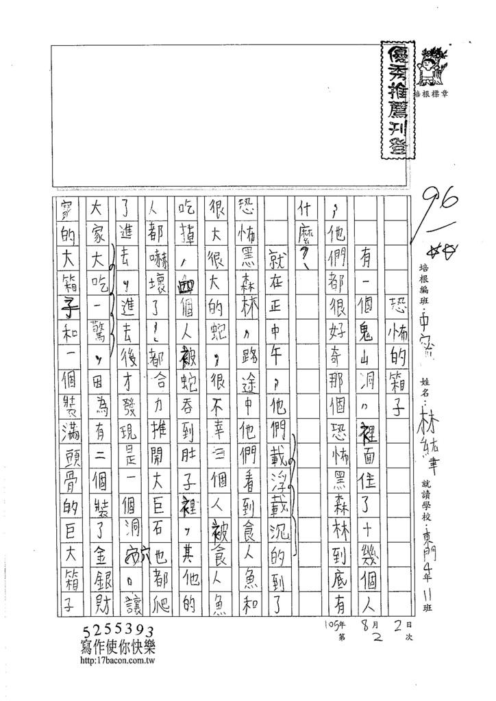 105暑TMW202 林紘聿 (1)