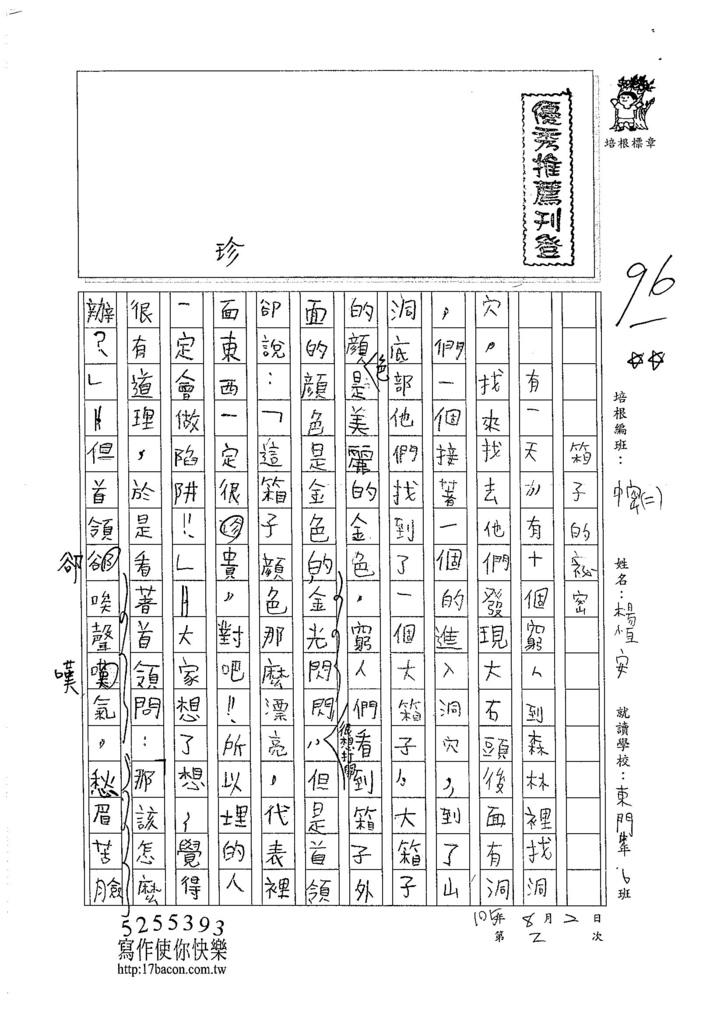 105暑TMW202 楊恆安 (1)