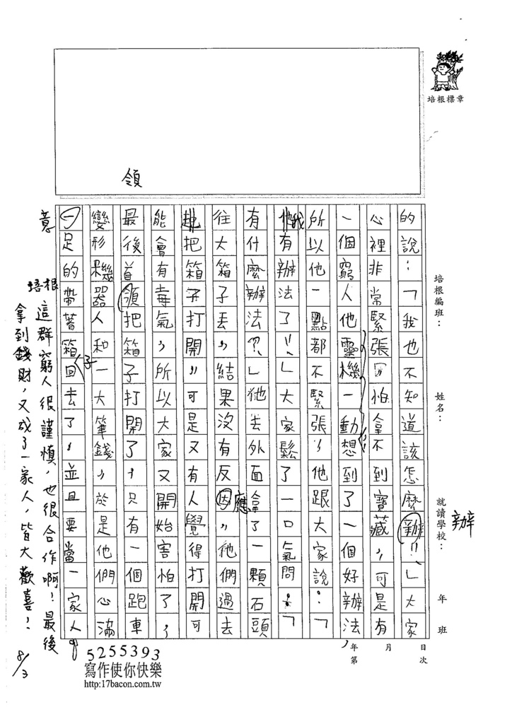 105暑TMW202 楊恆安 (2)
