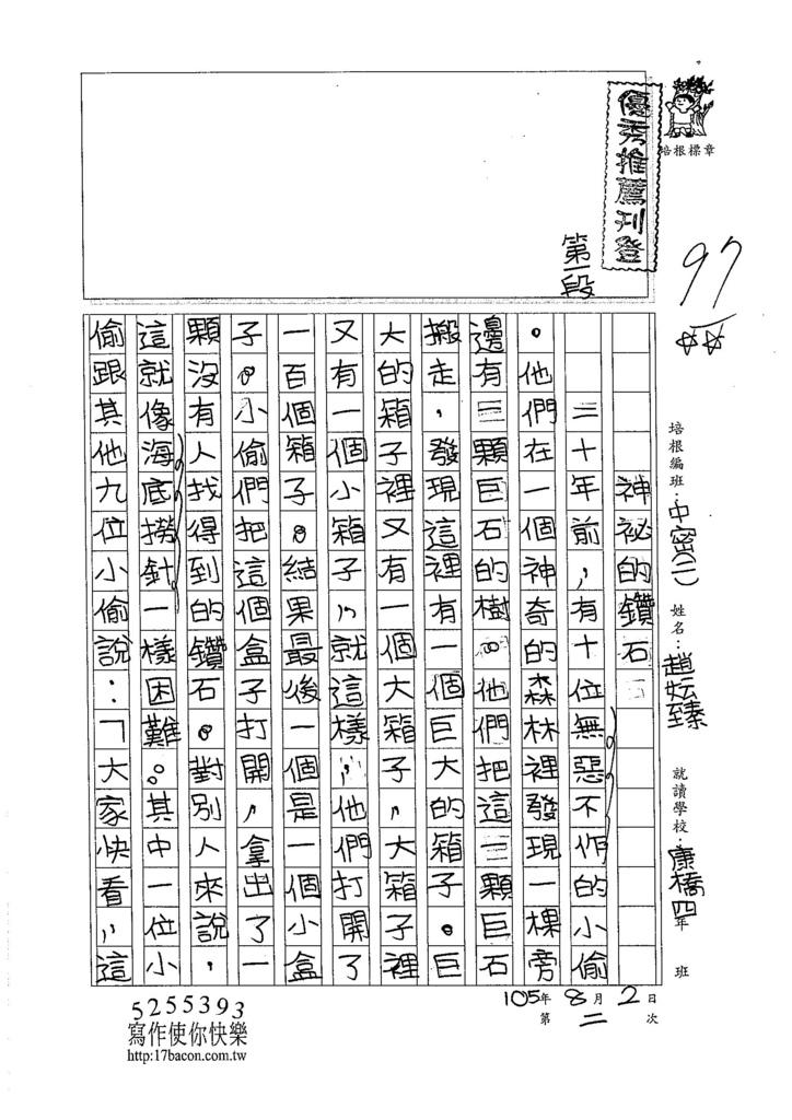 105暑TMW202 趙妘臻 (1)