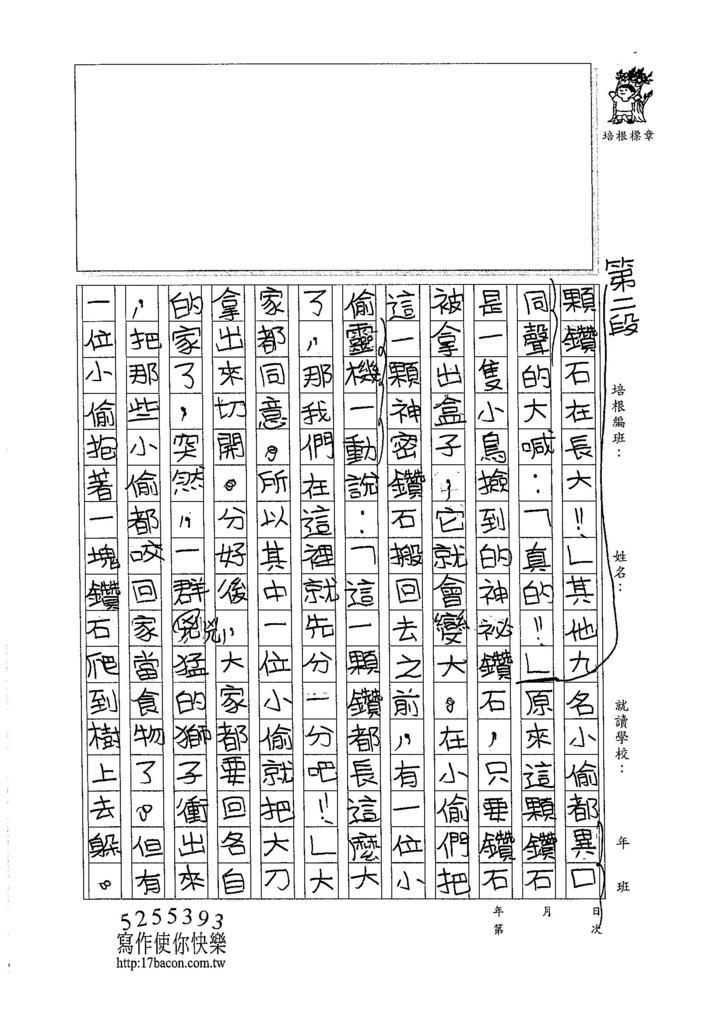 105暑TMW202 趙妘臻 (2)