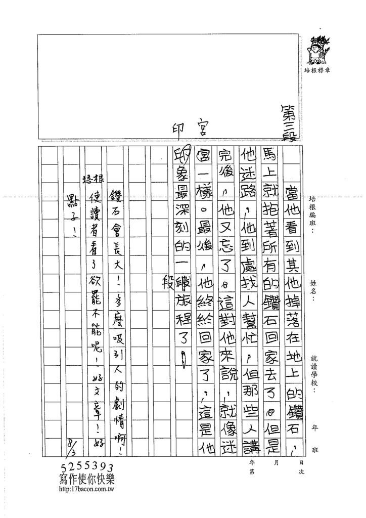 105暑TMW202 趙妘臻 (3)