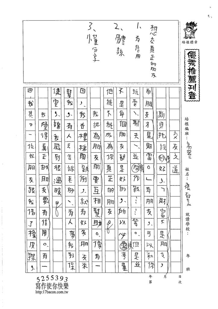 105暑TSW202 張致嘉 (1)