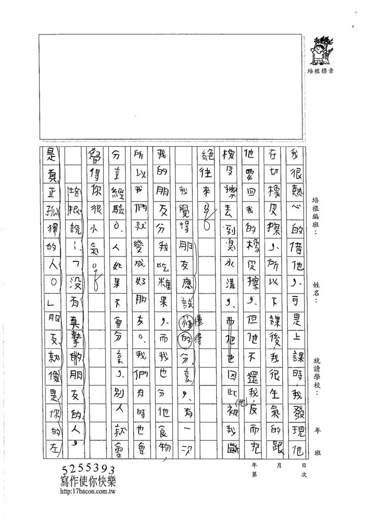 105暑TSW202 張致嘉 (2)
