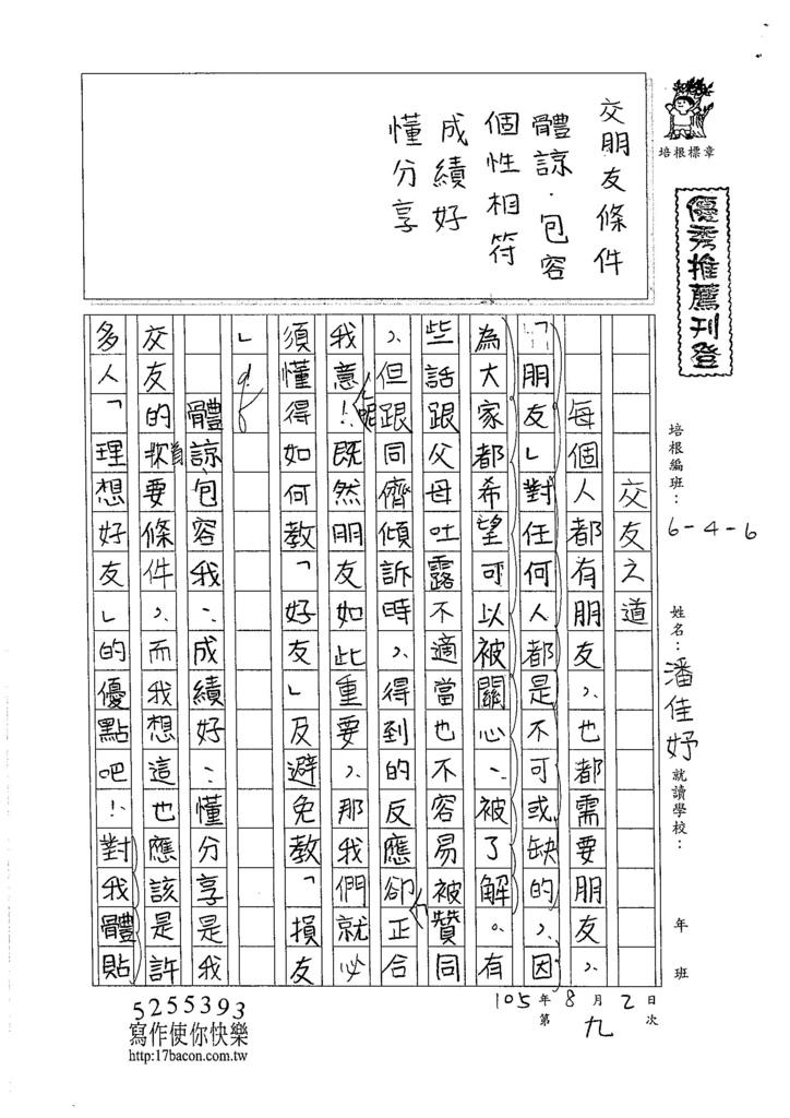 105暑TSW202 潘佳妤 (1)