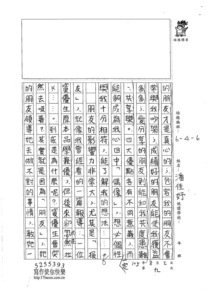 105暑TSW202 潘佳妤 (2)