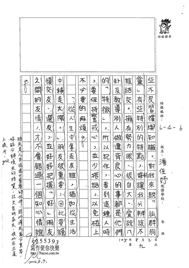 105暑TSW202 潘佳妤 (3)