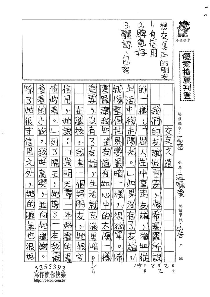 1052暑TSW202 溫曉愛 (1)