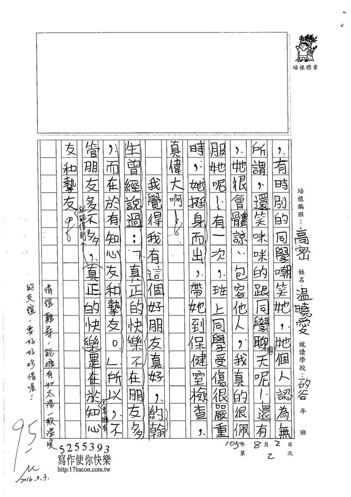 1052暑TSW202 溫曉愛 (2)