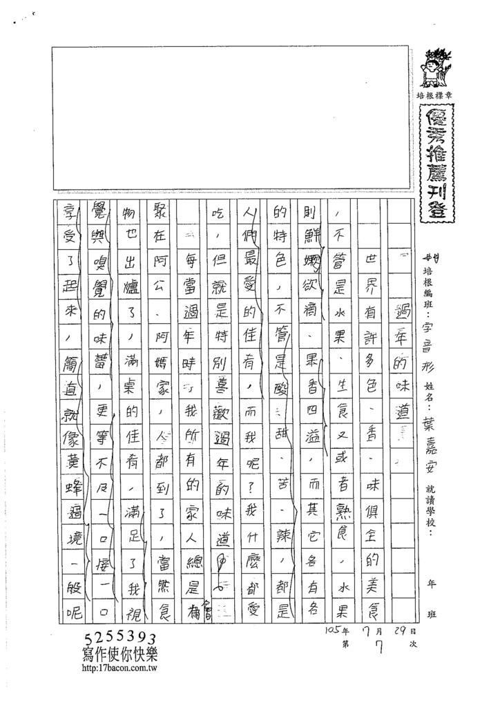 105暑V107 葉嘉安 (1)