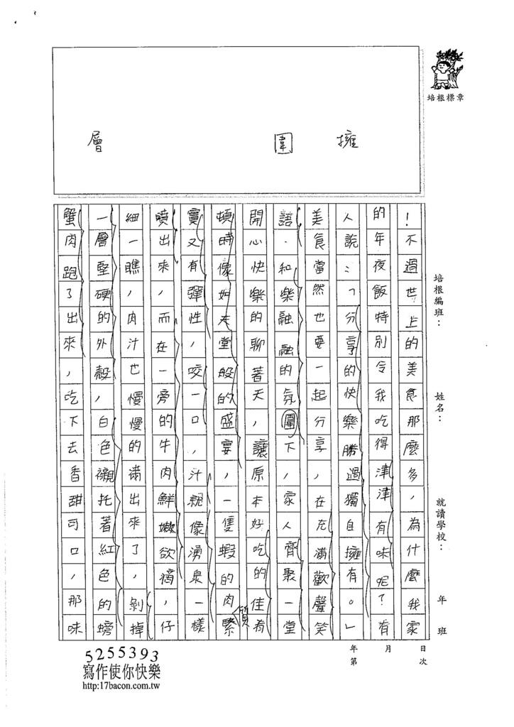 105暑V107 葉嘉安 (2)