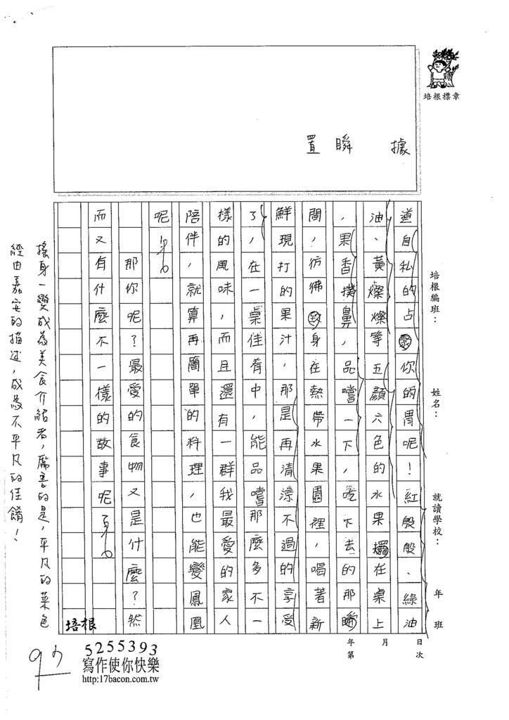105暑V107 葉嘉安 (3)