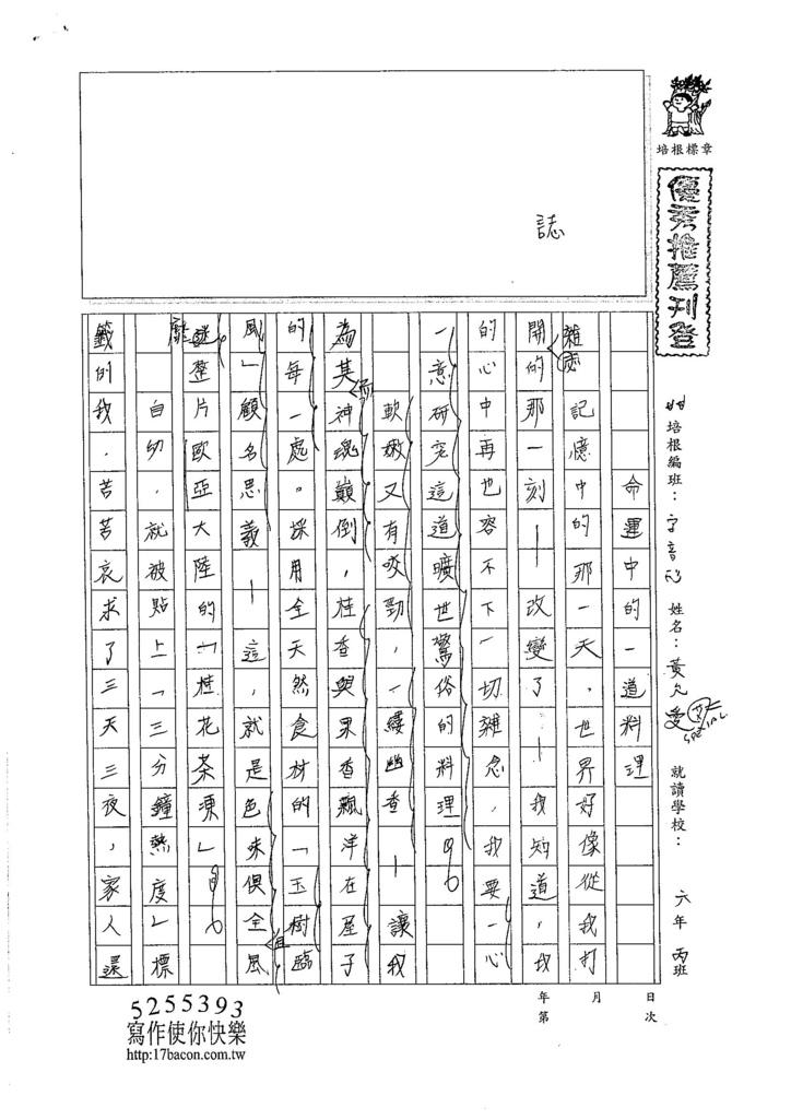 1025暑V107 黃允愛 (1)