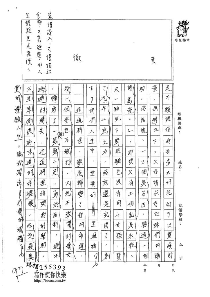 1025暑V107 黃允愛 (2)