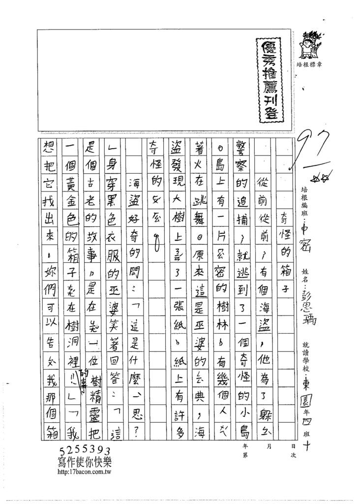 105暑TMW202 彭思瑀 (1)
