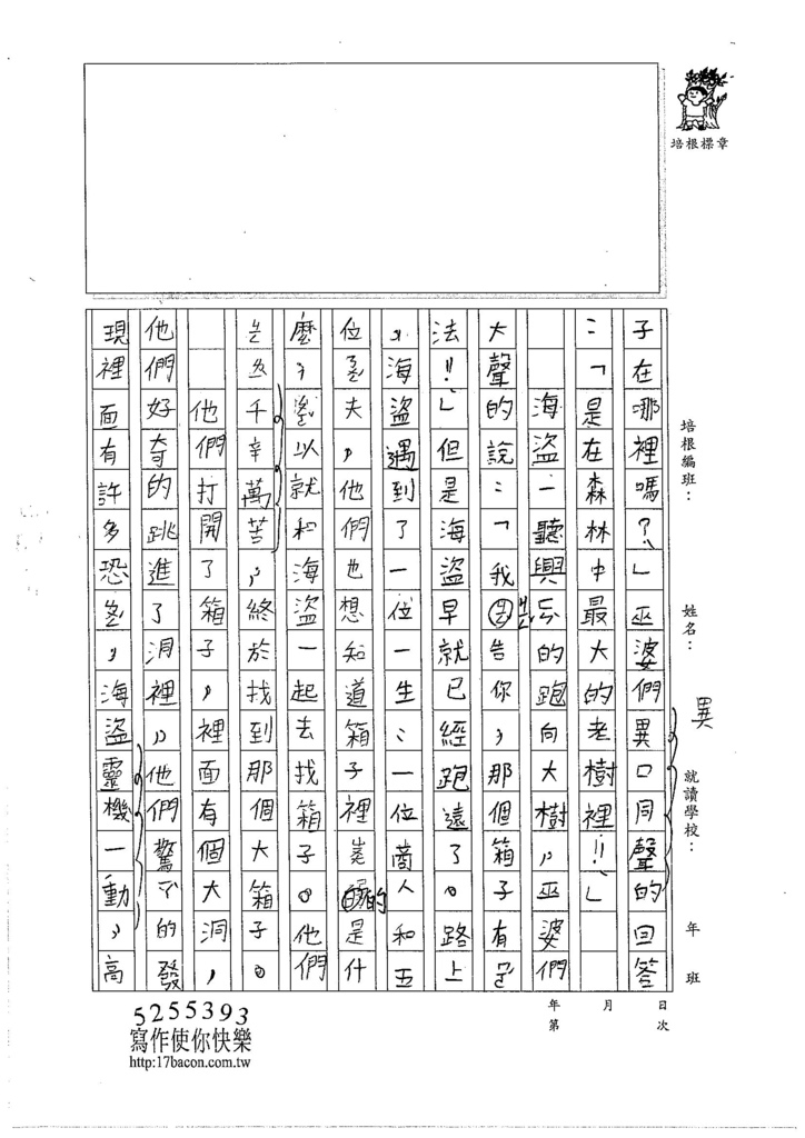 105暑TMW202 彭思瑀 (2)