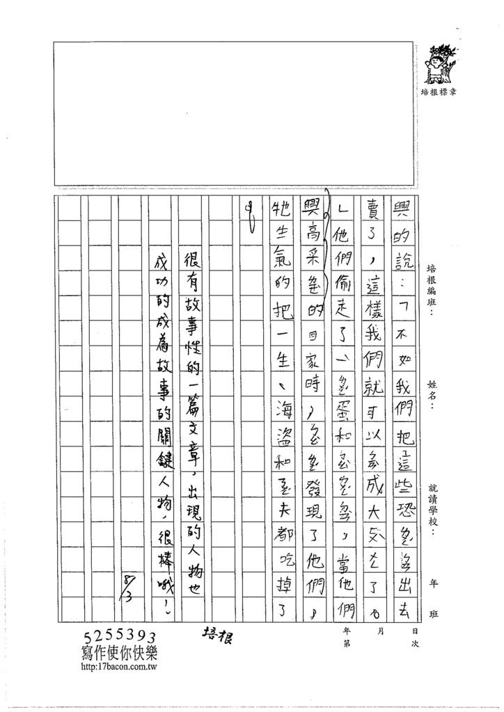 105暑TMW202 彭思瑀 (3)