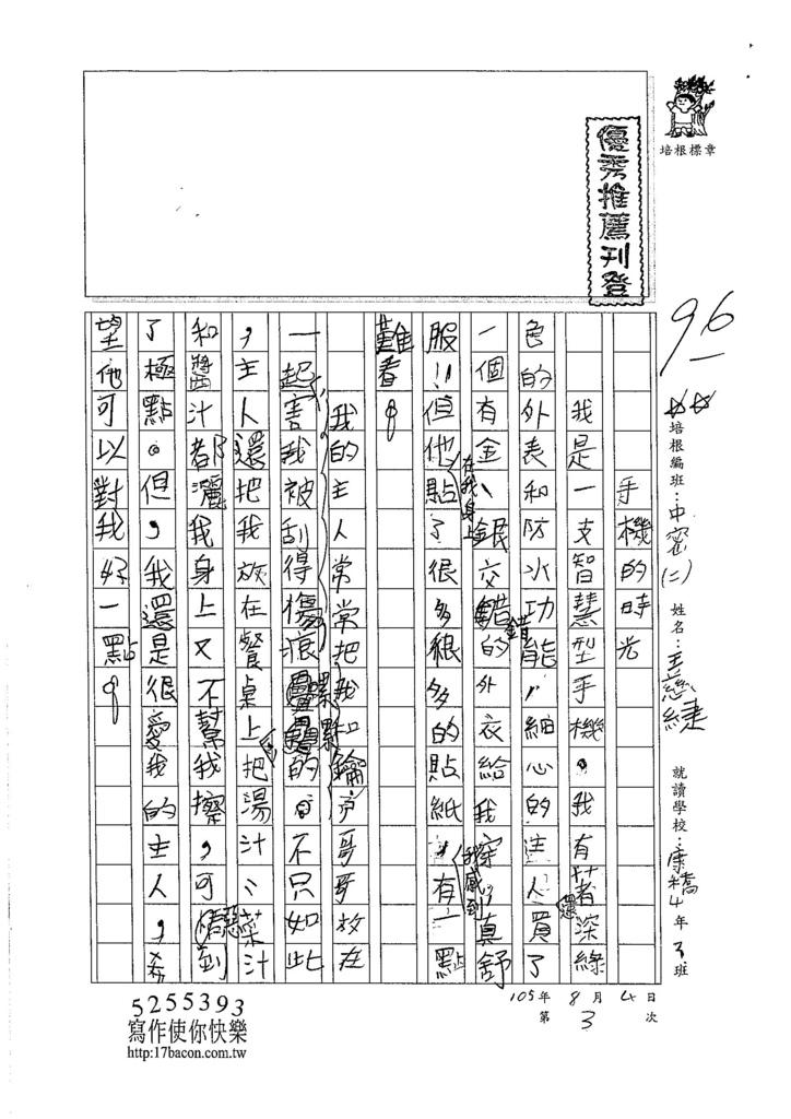 105暑TMW203 王慈緁 (1)