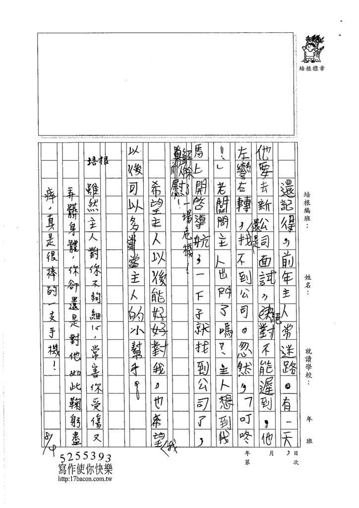 105暑TMW203 王慈緁 (2)