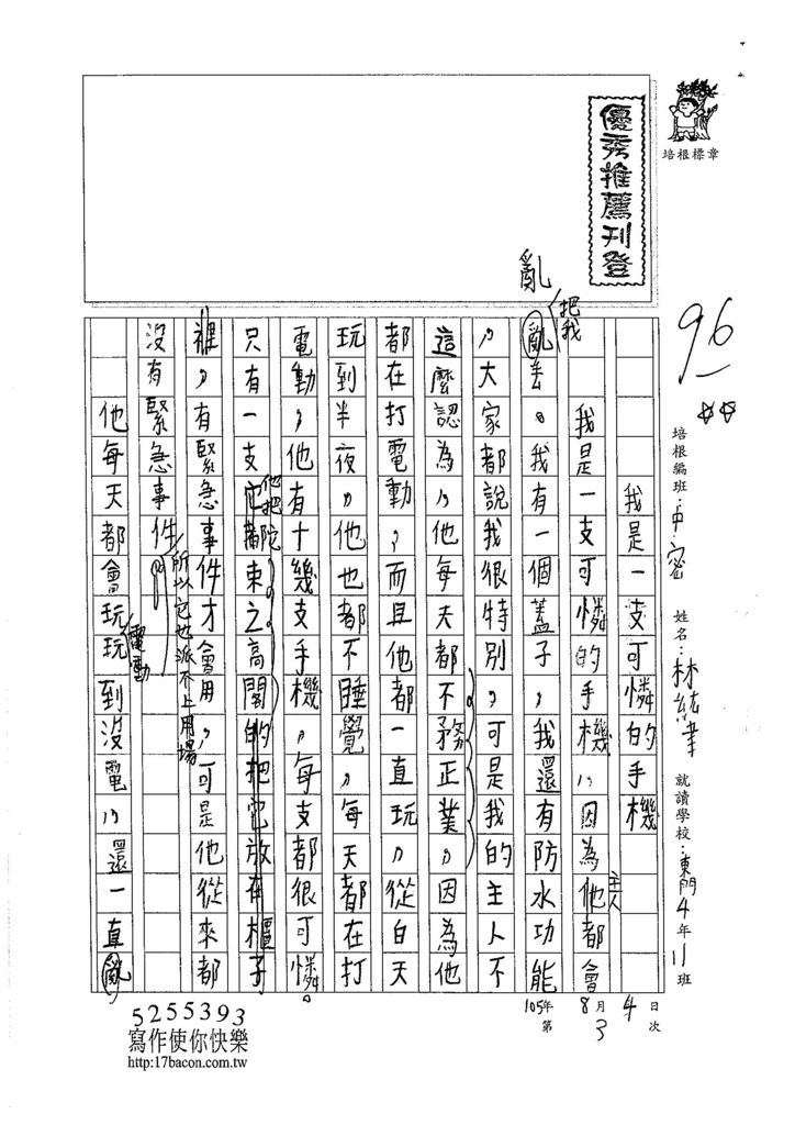 105暑TMW203 林紘聿 (1)