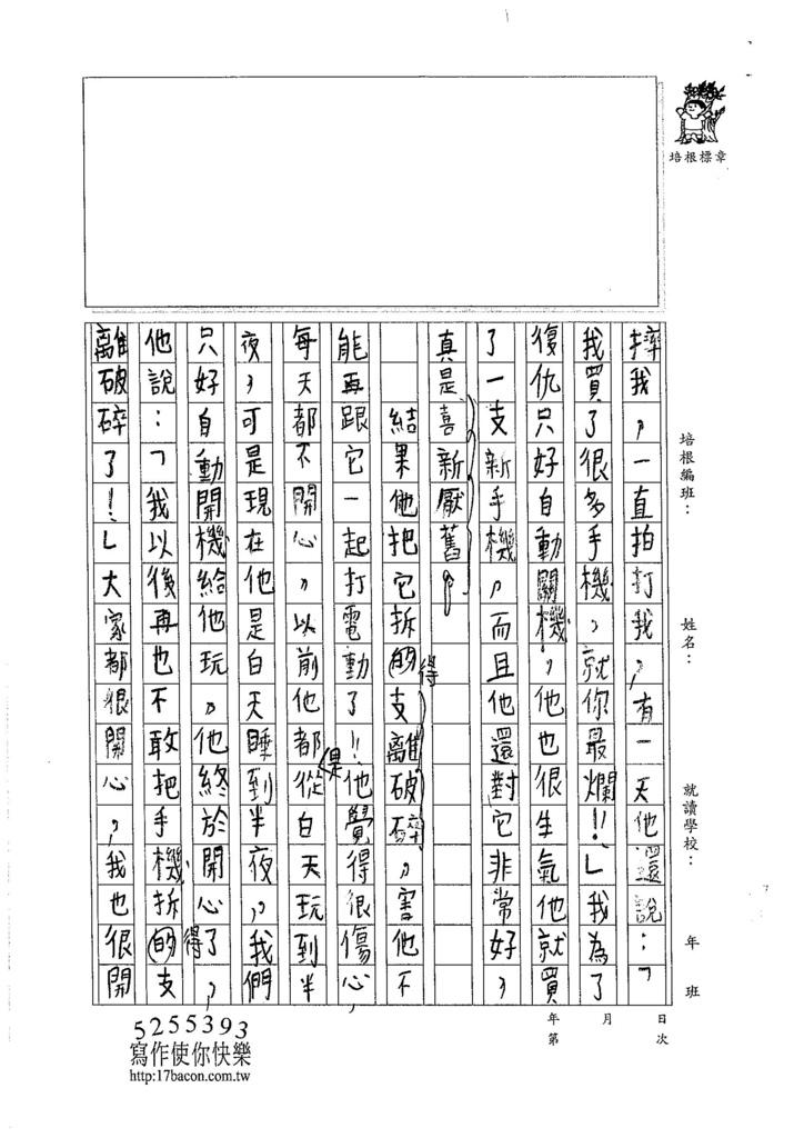 105暑TMW203 林紘聿 (2)