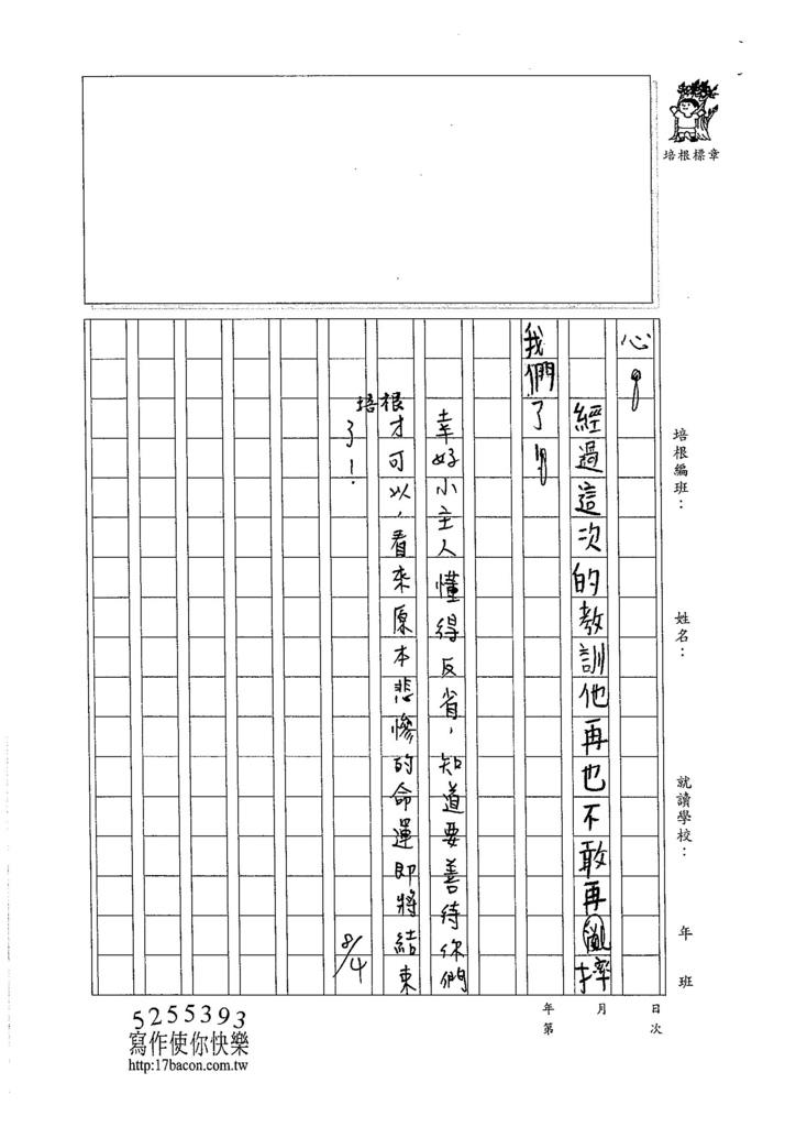 105暑TMW203 林紘聿 (3)