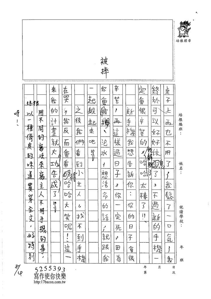 105暑TMW203 楊恆安 (2)