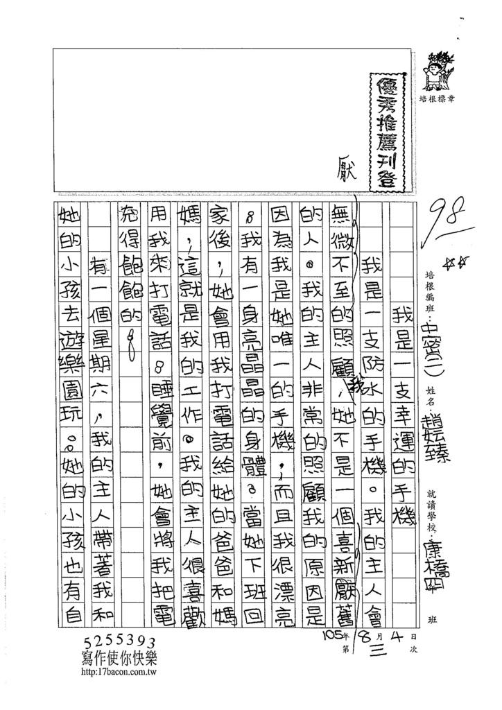 105暑TMW203 趙妘臻 (1)