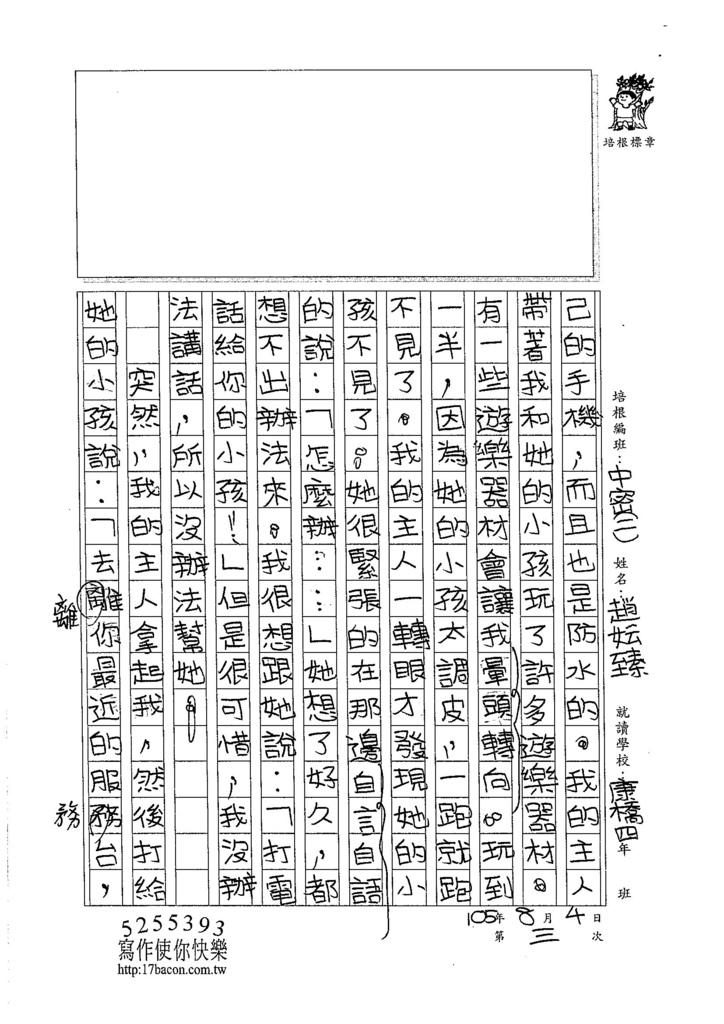 105暑TMW203 趙妘臻 (2)