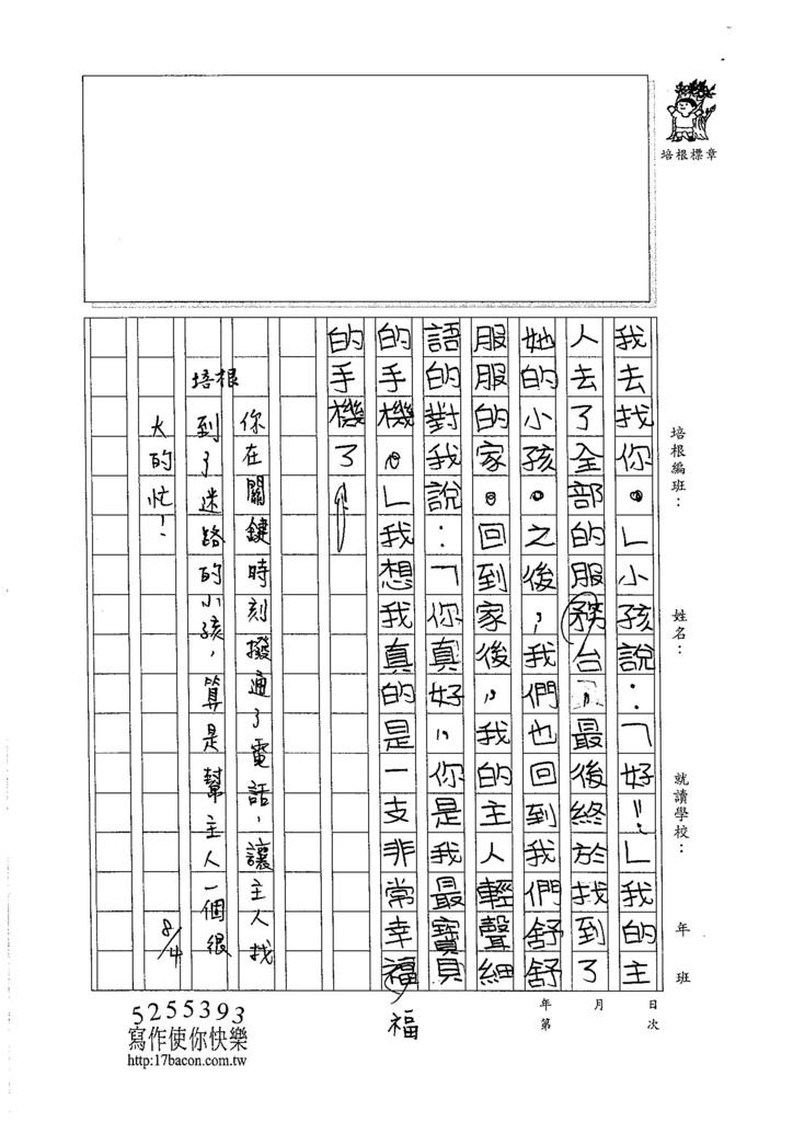 105暑TMW203 趙妘臻 (3)