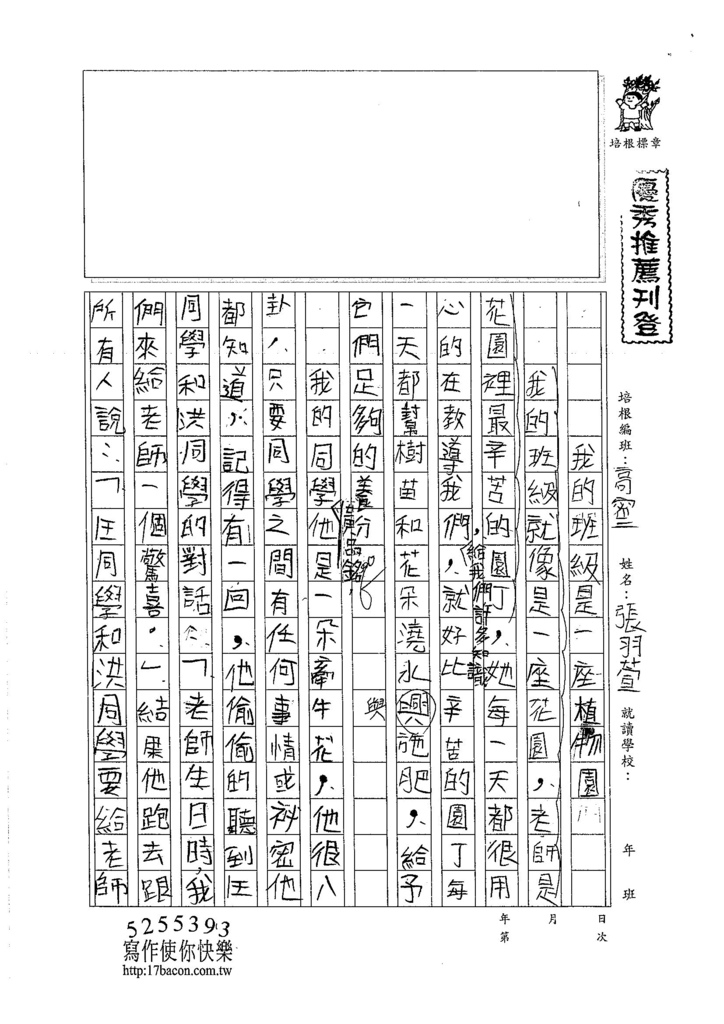 105暑TSW203 張羽萱 (1)